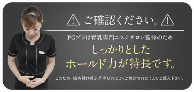 PG-Bra 締め付け注意