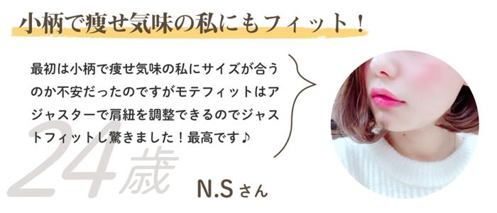 N・Sさん 画像