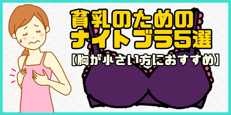 貧乳のためのナイトブラ5選【胸が小さい方におすすめ】