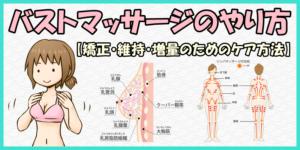 バストマッサージのやり方【矯正・維持・増量のためのケア方法】
