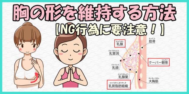 胸の形を維持する方法【NG行為に要注意!】