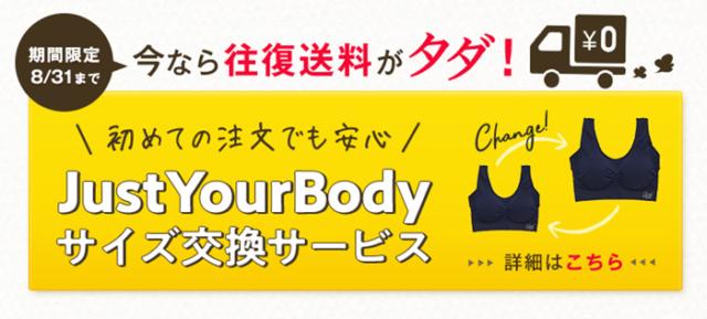 ヴィアージュ サイズ交換サービス just Your Body