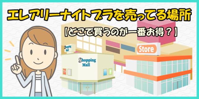 エレアリーナイトブラを売ってる場所【どこで買うのが一番お得?】