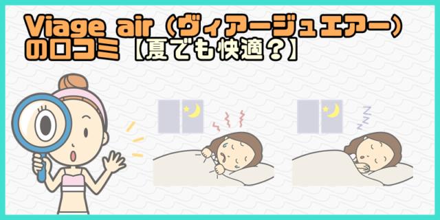 Viage air(ヴィアージュエアー)の口コミ【夏でも快適?】